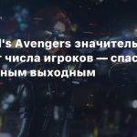 В Marvel's Avengers значительный прирост числа игроков — спасибо бесплатным выходным