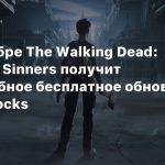 В сентябре The Walking Dead: Saints & Sinners получит масштабное бесплатное обновление Aftershocks