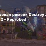 Анонсирован ремейк Destroy All Humans 2 – Reprobed