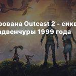 Анонсирована Outcast 2 — сиквел экшен-адвенчуры 1999 года