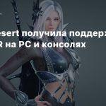 Black Desert получила поддержку AMD FSR на PC и консолях