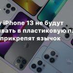 Коробку iPhone 13 не будут оборачивать в пластиковую пленку — к ней прикрепят язычок