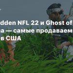 NPD: Madden NFL 22 и Ghost of Tsushima — самые продаваемые игры августа в США