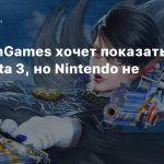 PlatinumGames хочет показать Bayonetta 3, но Nintendo не пускает