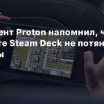 Президент Proton напомнил, что на старте Steam Deck не потянет все игры