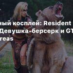 Пятничный косплей: Resident Evil Village, Девушка-берсерк и GTA: San Andreas