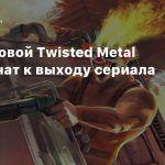 Релиз новой Twisted Metal приурочат к выходу сериала