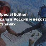 Skyrim Special Edition подорожала в России и некоторых других странах