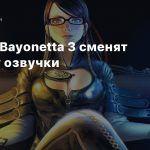 Слух: В Bayonetta 3 сменят актрису озвучки