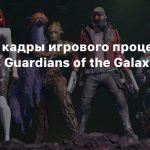 Свежие кадры игрового процесса Marvel's Guardians of the Galaxy в новом трейлере