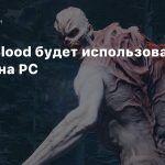 Back 4 Blood будет использовать Denuvo на PC