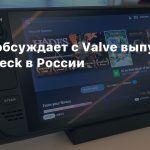 «Бука» обсуждает с Valve выпуск Steam Deck в России