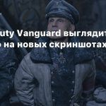 Call of Duty Vanguard выглядит красиво на новых скриншотах