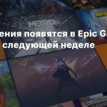 Достижения появятся в Epic Games Store на следующей неделе
