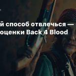 Хороший способ отвлечься — первые оценки Back 4 Blood