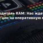 Производитель RAM: Нас ждет падение цен на оперативную память
