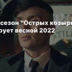 Шестой сезон «Острых козырьков» дебютирует весной 2022