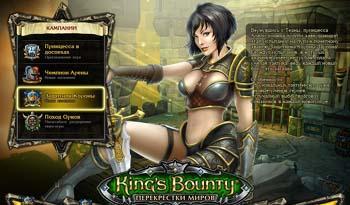 «King's Bounty: Перекрёстки миров» отправлена в печать