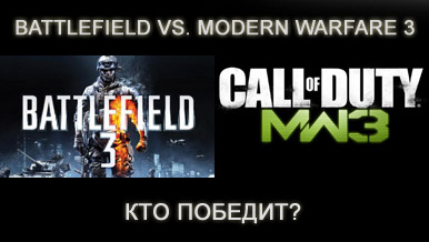 Голосование: Battlefield 3 vs. Modern Warfare 3