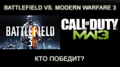 Голосование: Battlefield 3 vs. Modern Warfare 3