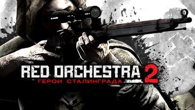 Регулярные DLC для Red Orchestra 2: Heroes of Stalingrad